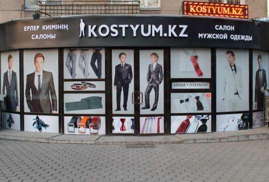 Магазин в Алматы